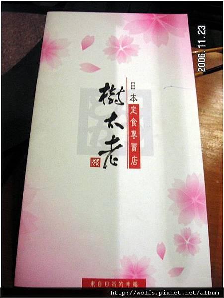08-Menu(正)