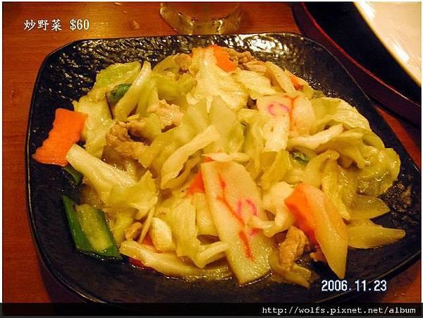 10-炒野菜