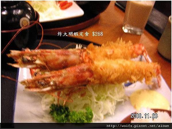 12-炸大明蝦定食 $268