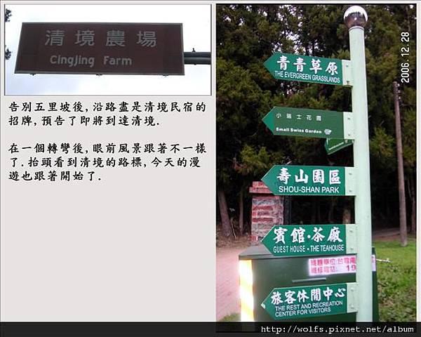 11-清境農場