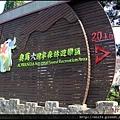 32-奧萬大國家公園