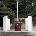73-地理中心碑