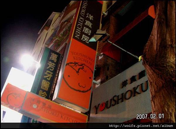 01-洋食廚房招牌