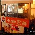 03-釣鐘燒機器