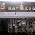01-湄南河泰式餐廳.jpg
