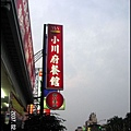 01-小川府餐館