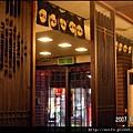 08-餐廳(2)