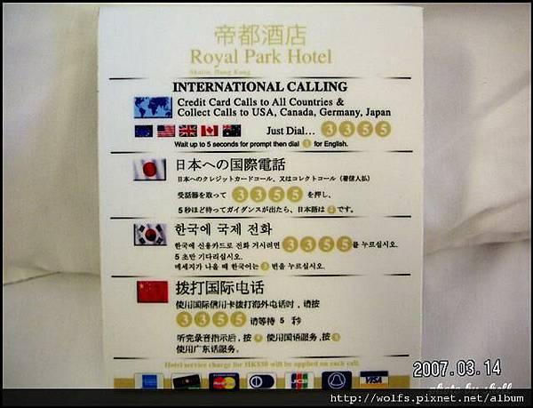 16-國際電話