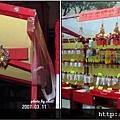 08-車公廟開光聖物