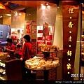 01-恆香老餅家
