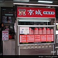01-京城店面