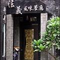 03-餐廳門口