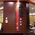 04-店招