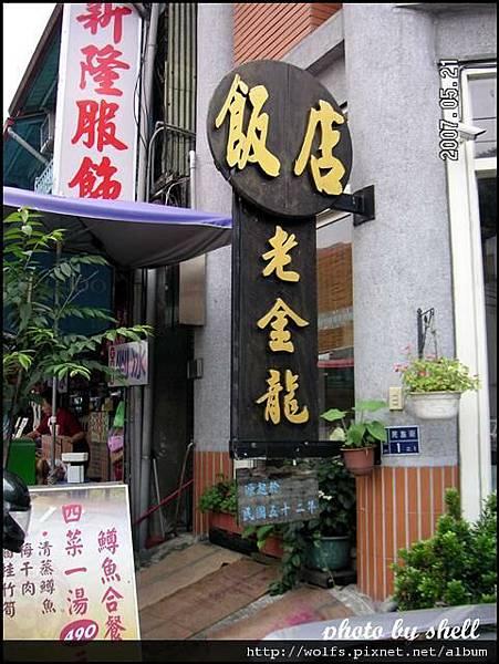 21-老金龍飯店