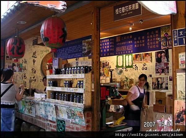 34-桂花巷花茶湯圓