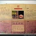 72-江記花蜜(3)