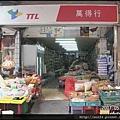 63-老街雜貨店