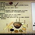 07-擂茶說明(2)