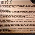 06-擂茶說明(1)