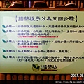 10-擂茶程序(2)