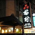 01-梅村日本料理