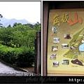 08-角板山賓館風景區