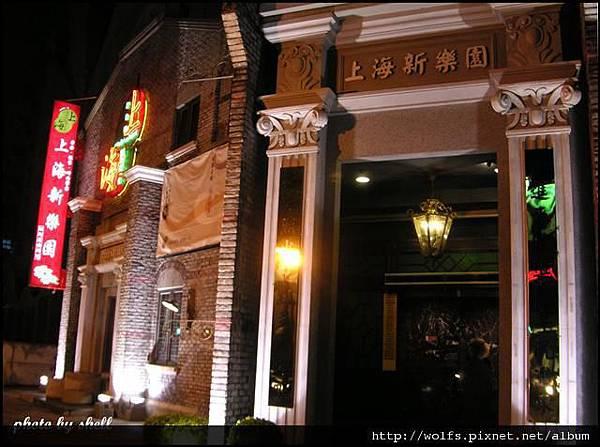 01-上海新樂園