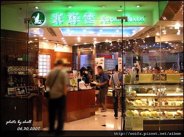 01-Aroma Bakery 東海堂