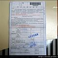 05-快遞託運單