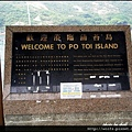 53-浦苔島