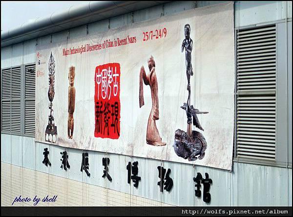 71-歷史博物館廣告