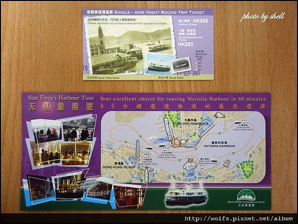 68-單程環遊票 HKD95