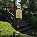 DSCN-2100-東京都內最古老石橋.JPG