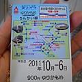 DSCN-2325-台場&有明共通一日券 900丹.JPG