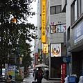 DSCN-1879-Hotel Sardonyx Ueno.JPG