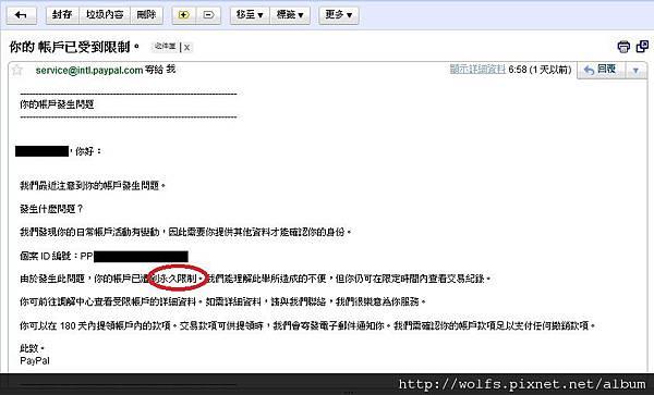 DSCN1610-Paypal帳戶永久凍結通知信