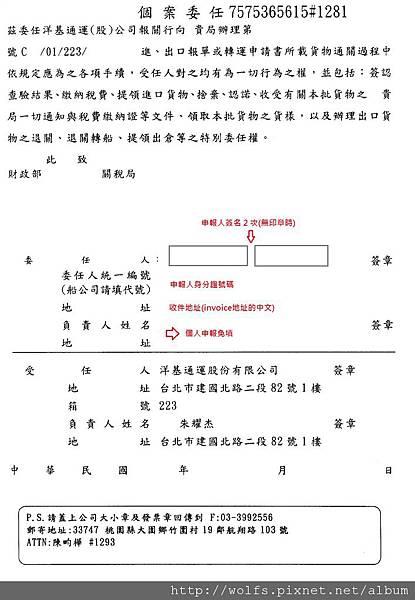 DSCN3833-DHL 個案委任書