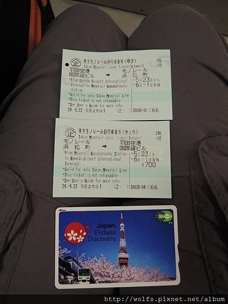 DSCN0387-Suica&Monorail來回套票