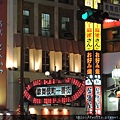 DSCN0514-歌舞伎町