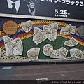 DSCN0569-渋谷駅壁飾