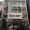 DSCN0733-Calbee