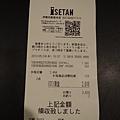 DSCN0777-酒(真澄梅酒&獺祭)