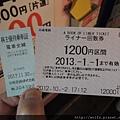 DSCN2755-skyliner特價券