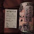 DSCN2762-鍛高潭梅酒(148円)