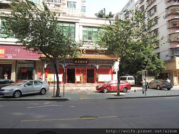 DSCN4250-北京同仁堂.JPG