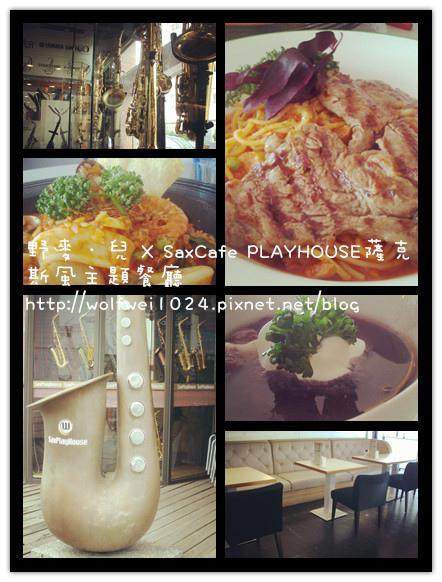 SaxCafe PLAYHOUSE 薩克斯風主題餐廳