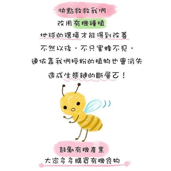 820文青救蜜蜂 5