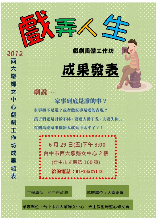 6/29戲弄人生戲劇工作坊成果發表