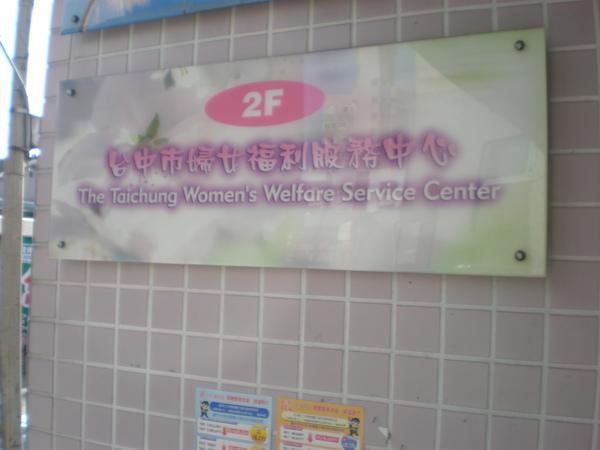 97婦女中心招牌2.JPG