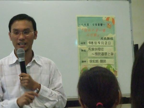 9月2日講師徐宏銘醫師